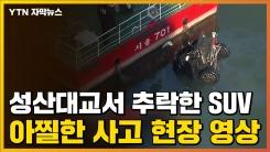 [자막뉴스] 성산대교서 추락한 SUV...아찔한 사고 현장 영상
