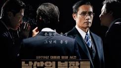 코미디 vs 정치...'미스터 주'x'히트맨'x'남산의 부장들' 격돌