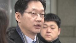"""김경수 선고 연기...재판부 """"킹크랩 시연 봤다"""" 잠정 결론"""