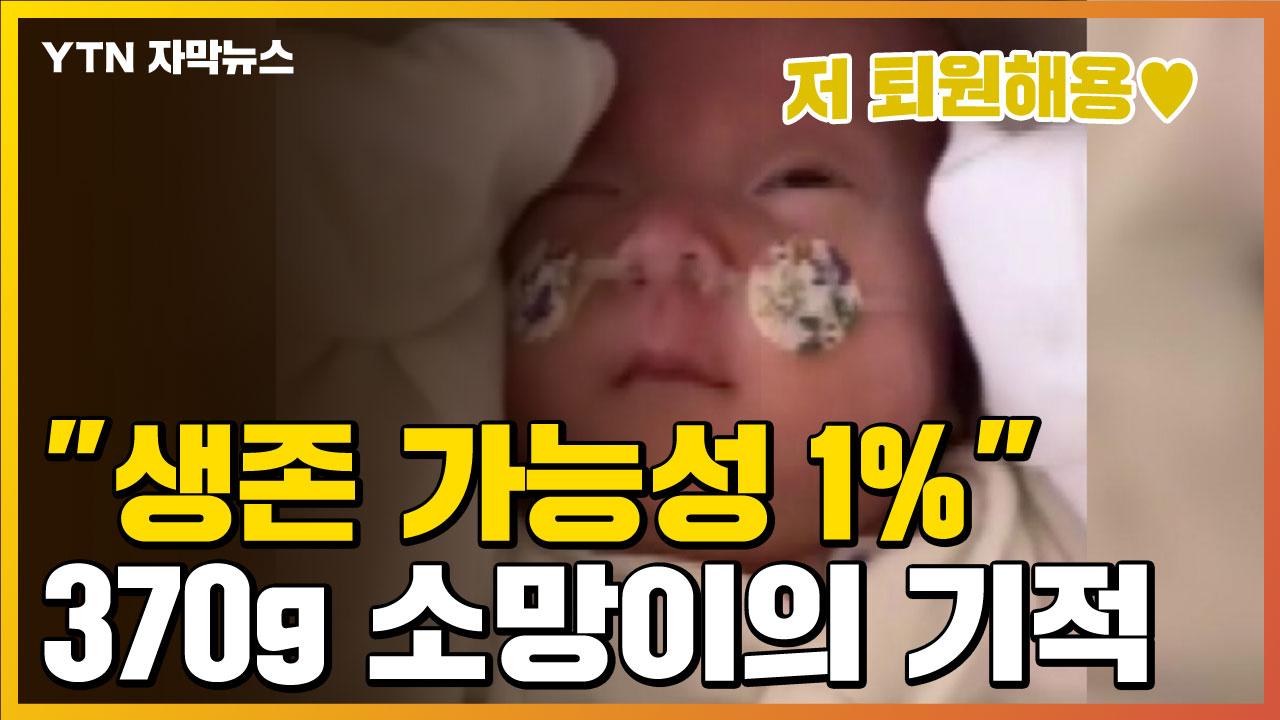 [자막뉴스] '가능성 1%'...큰 수술 이겨낸 작은 소망이의 기적