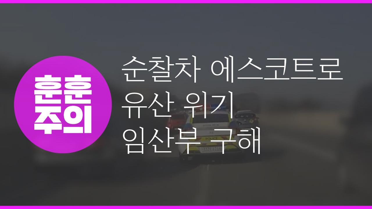 [훈훈주의] 고속도로 위 순찰차 에스코트로 유산 위기 임산부 구해