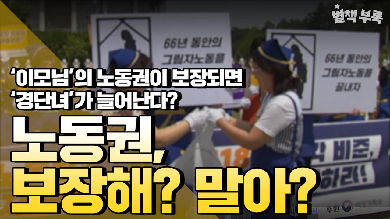 [별책부록] 가사노동자 노동권이 보장되면 '경단녀'가 늘어난다?