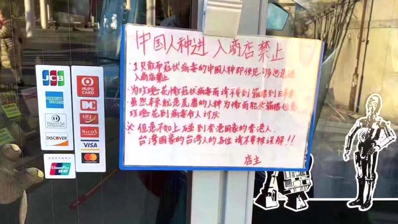 기겁한 日...'중국인 출입금지' 안내문까지