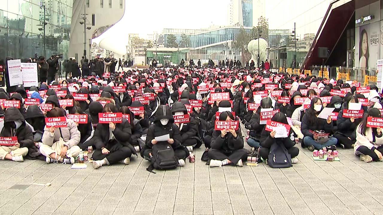 엑스원 팬 대규모 시위...'팬슈머' 확산