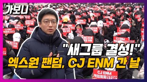 """[가보니] """"새 그룹 결성 책임져라!"""" 엑스원 팬덤, 시위 현장 가보니"""