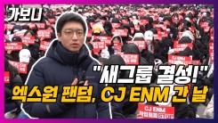 """""""새 그룹 결성 책임져라!"""" 엑스원 팬덤, 시위 현장 가보니"""