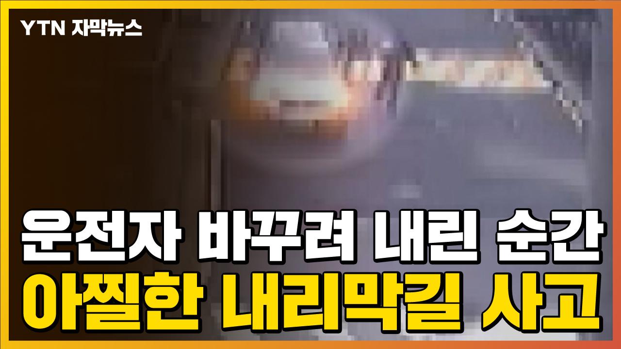 [자막뉴스] 운전자 바꾸려고 내린 순간...언덕 아래로 돌진한 차량