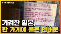 [자막뉴스] 기겁한 일본, 한 가게에 붙은 중국어 안내문