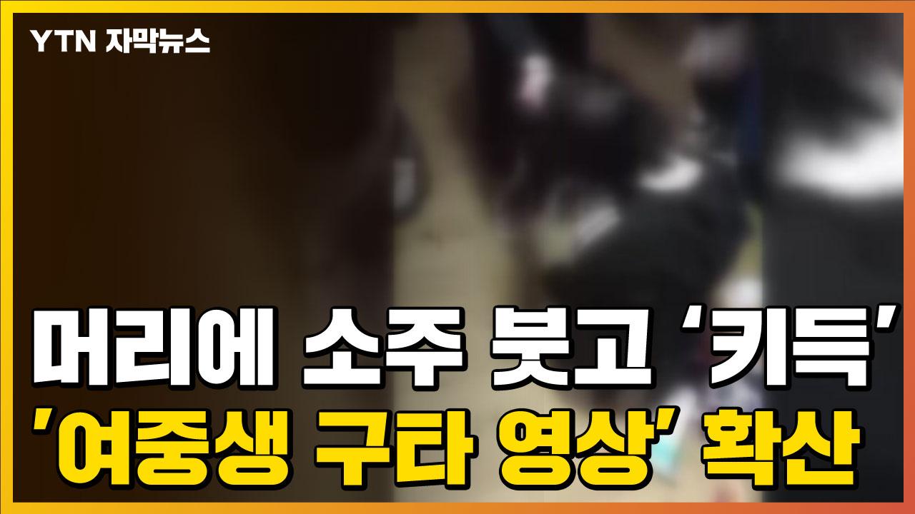 [자막뉴스] 머리에 소주 붓고 '키득'...여중생 구타 영상 확산