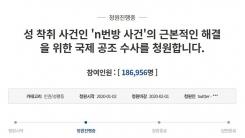 성 착취물 공유 텔레그램 'n번방' 사건 수사 靑 청원 20만 눈앞