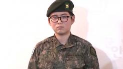 """[취재N팩트] '성전환' 하사 강제전역...하사 """"돌아가기 위해 싸울 것"""""""