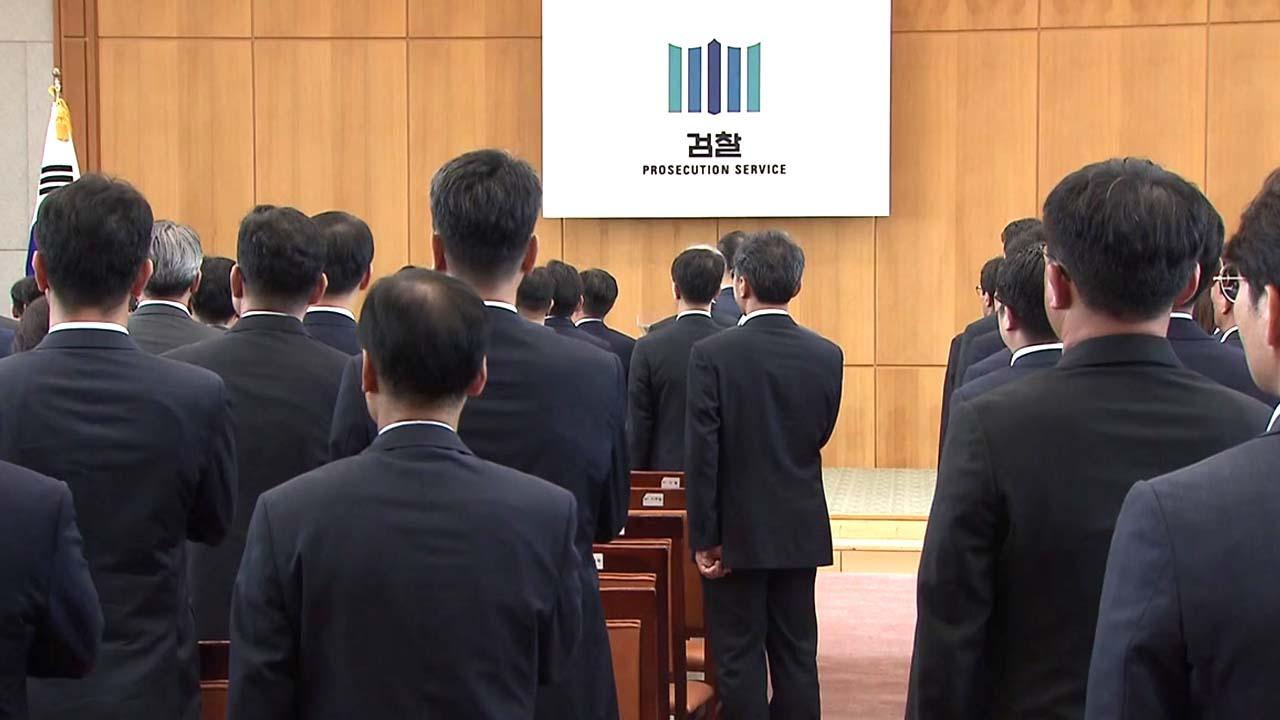 '靑·조국 수사' 차장검사 전원 교체...秋 법무, '2차 물갈이' 단행