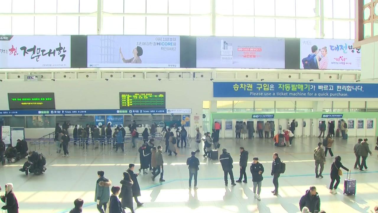 설레는 고향길...서울역 귀성 인파