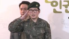 """[기자브리핑] 성전환수술 강제 전역 논란...""""심신장애로 부적합""""vs""""인권 유린"""""""