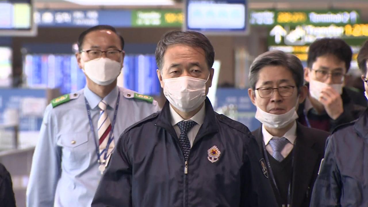 보건복지부 장관, 인천공항서 '신종코로나' 검역현장 점검