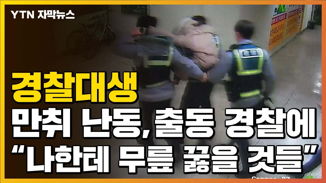 """[자막뉴스] 만취 경찰대생 난동, 출동 경찰에 """"나한테 무릎 꿇을 것들"""""""