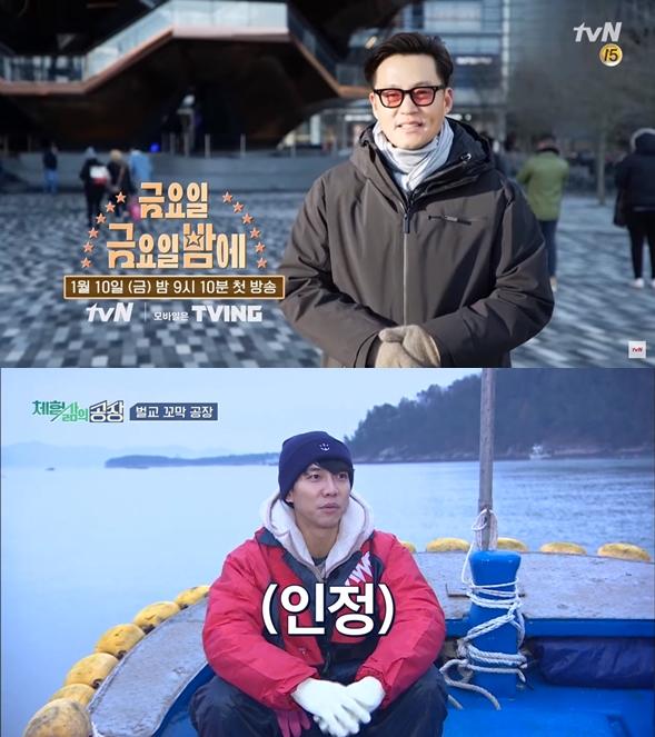 나영석 '금금밤' 6개 코너, 이승기vs이서진 박빙… 클립 시청 多