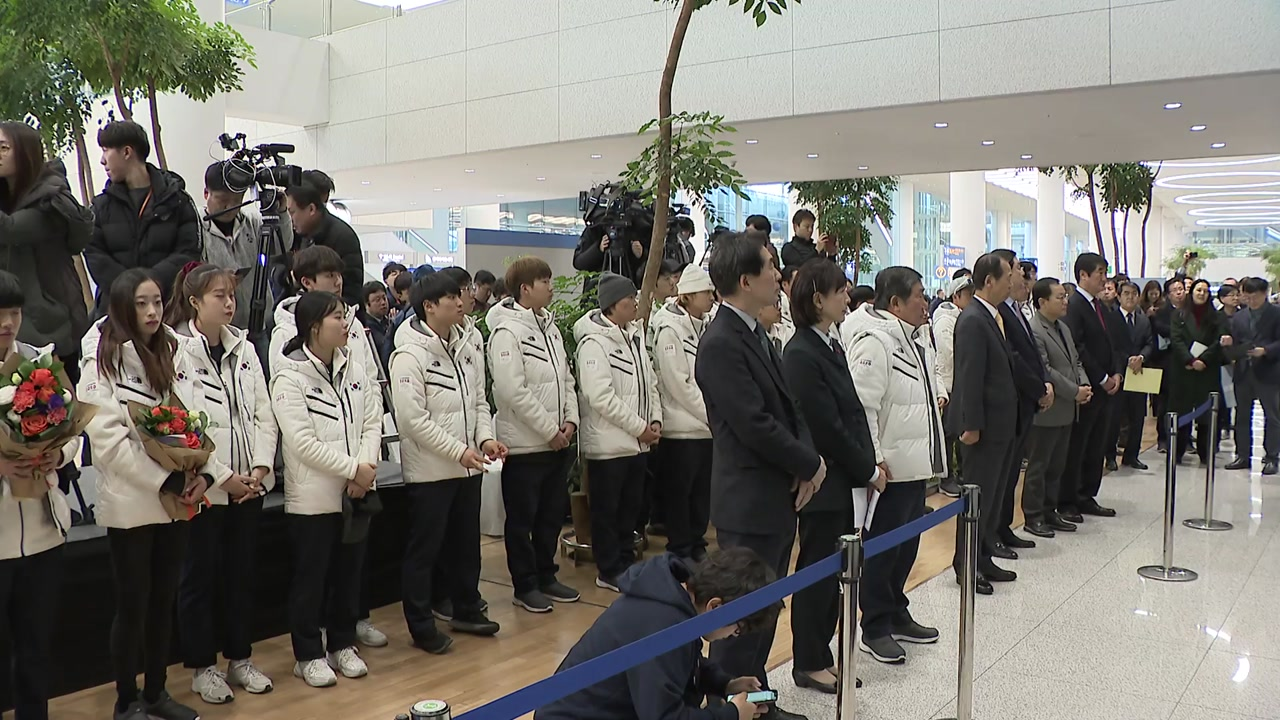 로잔 동계청소년올림픽 선수단 귀국
