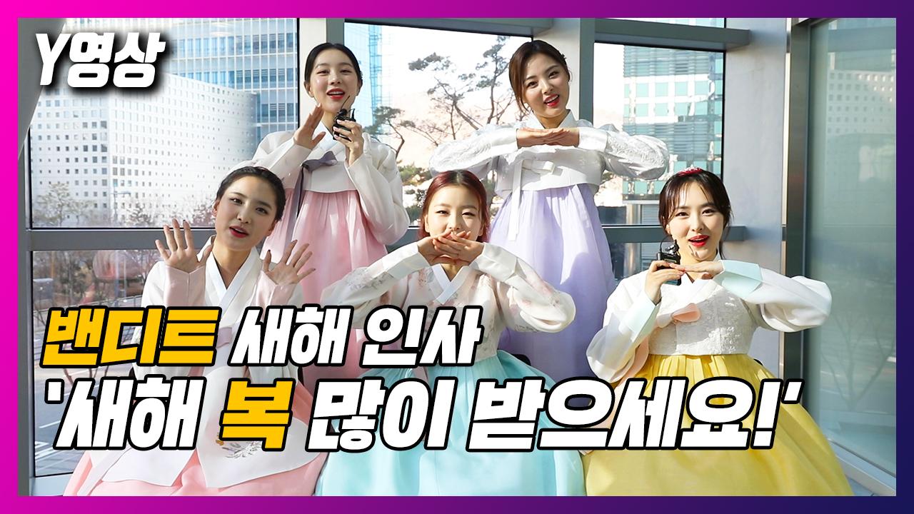 """밴디트 """"데뷔 후 첫 설, 휴가 받아…가족들이 공연해달래요"""""""