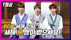 [Y포토] BDC, 설특집 인터뷰 현장…한복 입고 뽐낸 미소년 비주얼