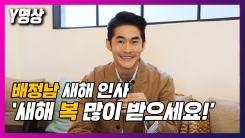 """[설특집] 배정남 """"가족들과 따뜻하고 훈훈한 설 보내길"""" (인터뷰)"""