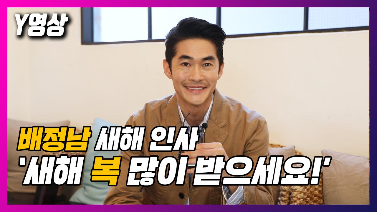 """배정남 """"가족들과 따뜻하고 훈훈한 설 보내길"""" (인터뷰)"""