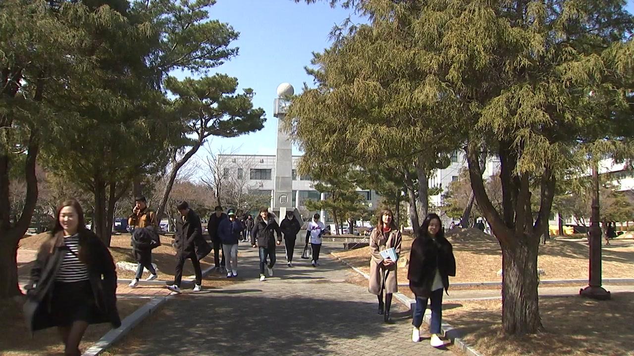 """""""지역-대학 협업 플랫폼 구축""""...지방대 활로 찾을까?"""