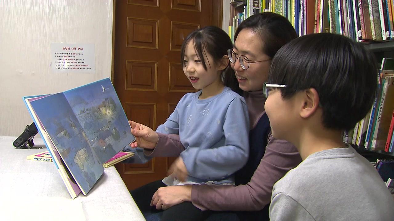 """""""아이들에게 그림책을 읽어주세요""""...전문가들이 권장하는 이유는?"""