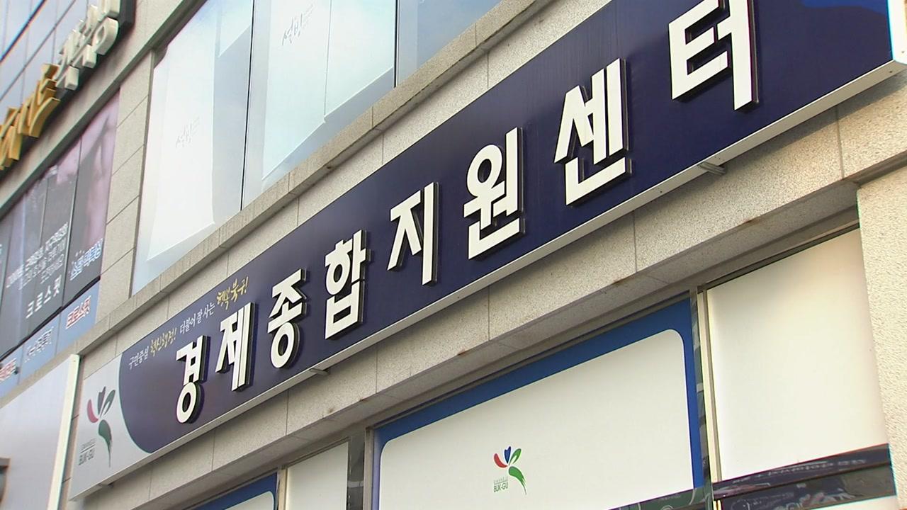 구민 중심 혁신 행정...민생 경제 활성화!