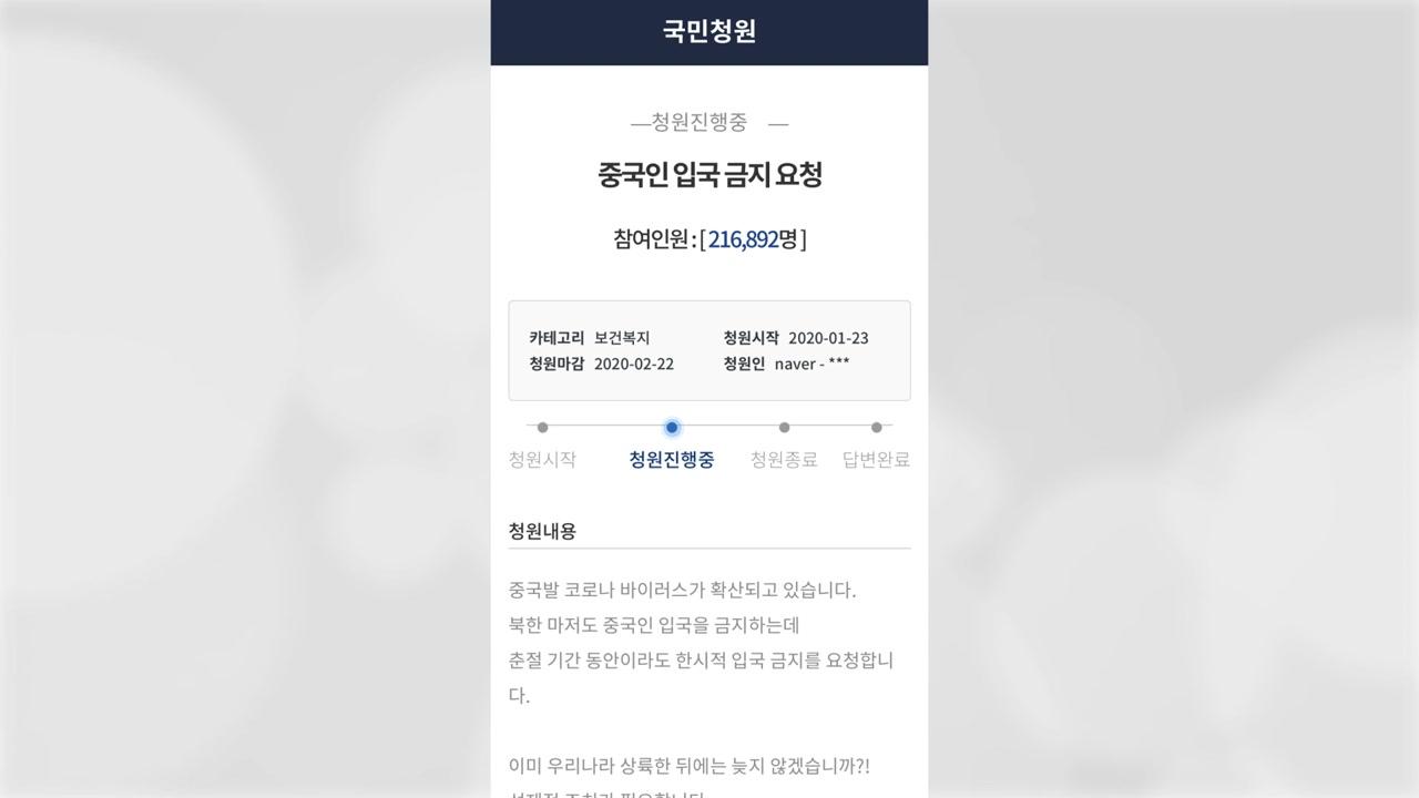 신종 코로나바이러스 확산...중국인 입국 금지 청원 사흘 만에 21만 명 돌파