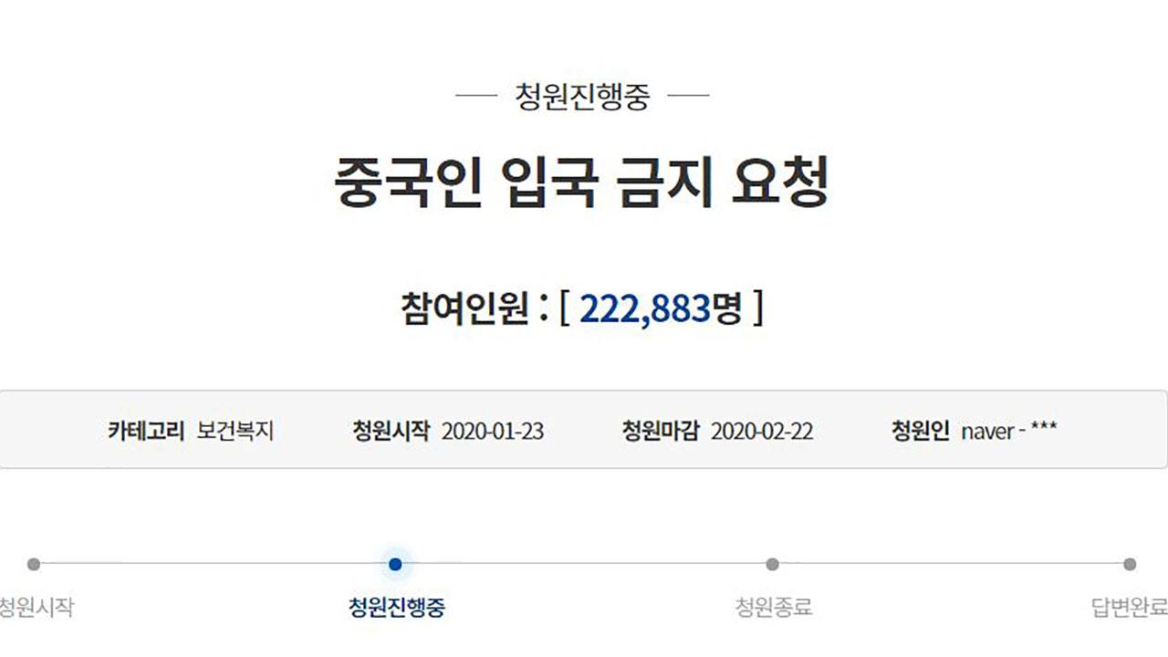 코로나바이러스 확산에 '중국인 입국 금지' 청원 3일 만에 20만