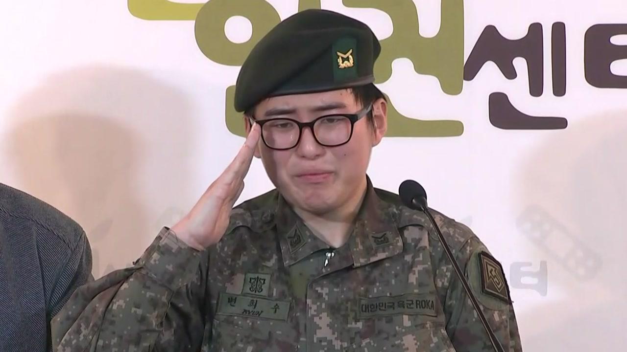 """변희수 측 """"성기 없다고 심신장애?...인권침해"""""""