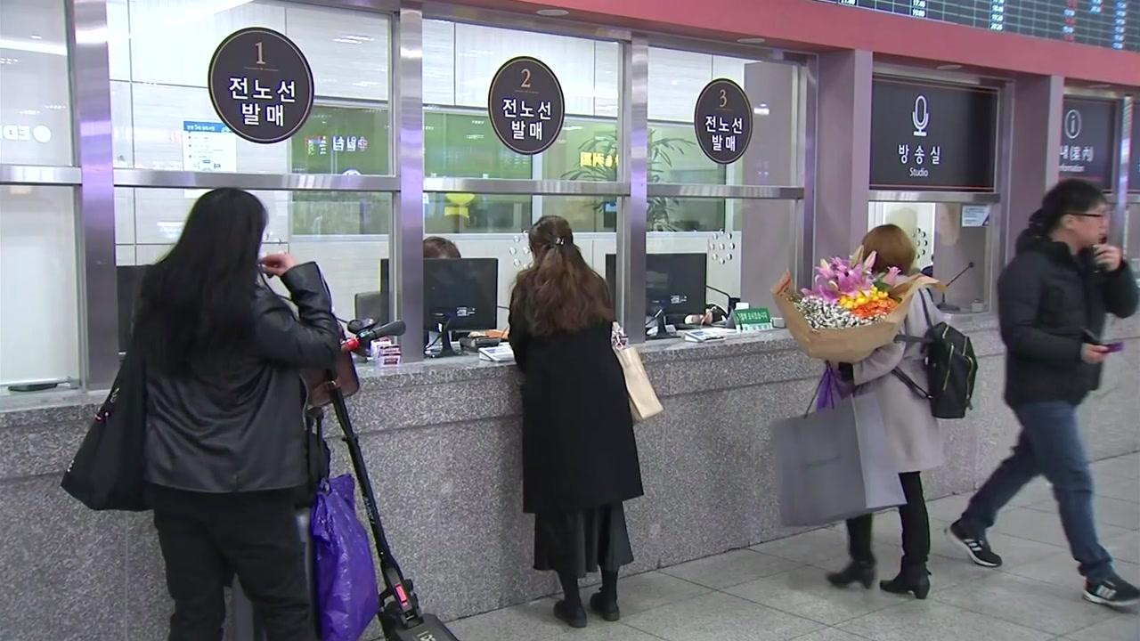 버스 터미널 비교적 '한산'...고향의 정 듬뿍 안고 귀경