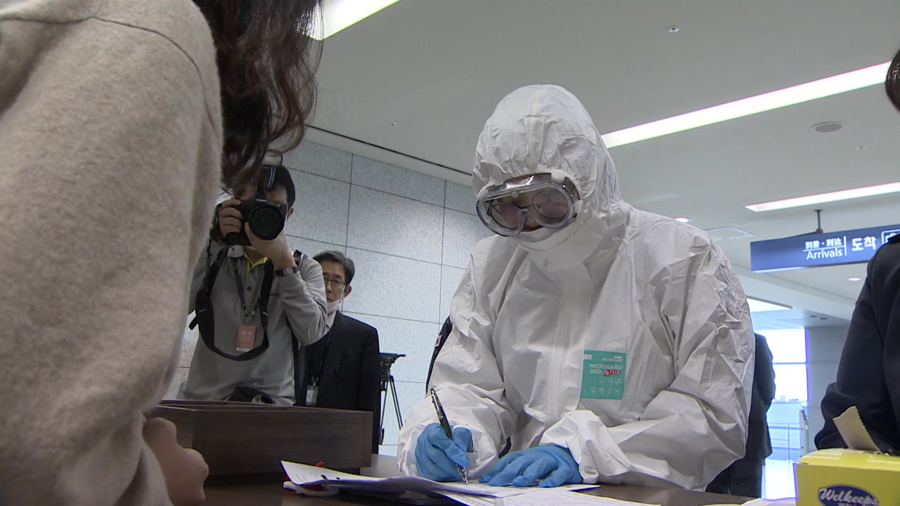 국내 4번째 신종 코로나 확진 환자...55세 한국인 남성