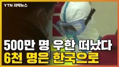 """[자막뉴스] """"500만 명 우한 떠났다...6천 명은 한국으로"""""""