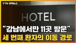 """[자막뉴스] """"강남에서만 11곳 방문"""" 세 번째 환자의 이동 경로"""