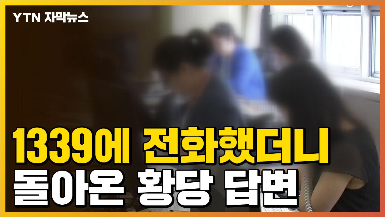 [자막뉴스] 50분만에 겨우 연결된 1339 콜센터의 황당 반응