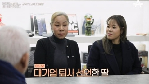 """인순이, 스탠포드대 출신 딸 공개 """"마이크로소프트 퇴사→스타트업 시작"""""""