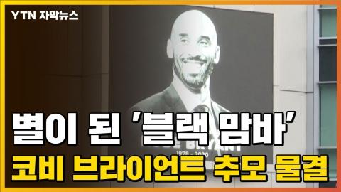 [자막뉴스] 별이 된 '블랙 맘바'...코비 브라이언트 추모 물결