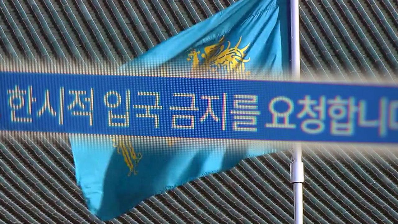 """'중국인 입국 금지' 논란...靑 """"아직 전혀 검토 안 해"""""""