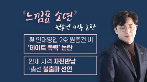 '느낌표 소년' 원종건 역풍…또 '미투' 덮친 민주당