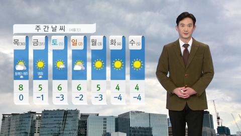 [날씨] 내일 흐리고 포근...동해안·남부 비