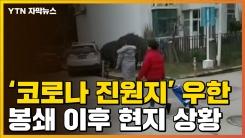 [자막뉴스] 봉쇄된 채 사투 벌이는 中 우한 현지 상황