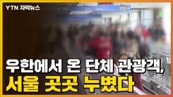 [자막뉴스] 우한에서 온 단체 관광객, 서울 곳곳 누볐다