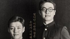 윤동주 서거 75주기...'동주' 특별 상영회에 강하늘X박정민 참석