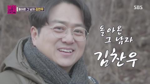 """'불청외전' 김찬우 """"공황장애 심했다…약 먹고 '순풍산부인과' 촬영"""""""