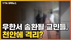[자막뉴스] 중국 우한에서 송환될 교민들, 천안에 격리?