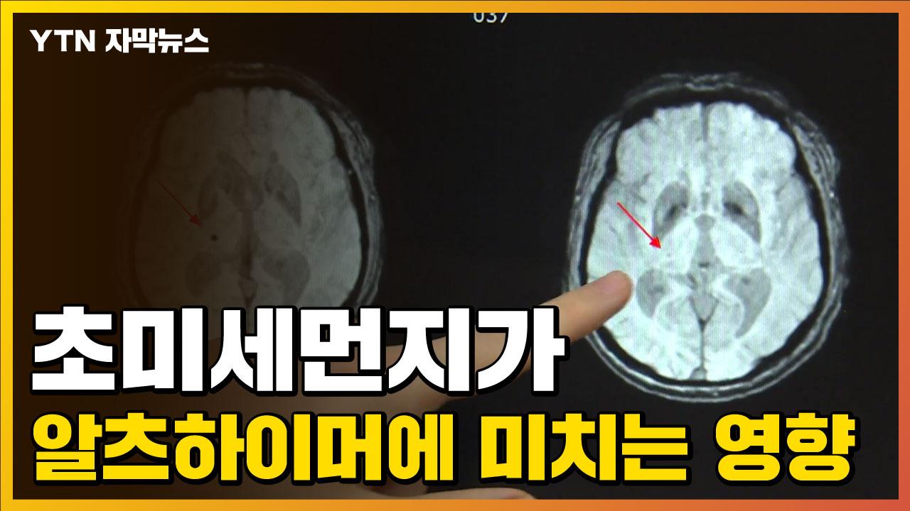 [자막뉴스] 초미세먼지, 알츠하이머 환자가 특히 조심해야 하는 이유