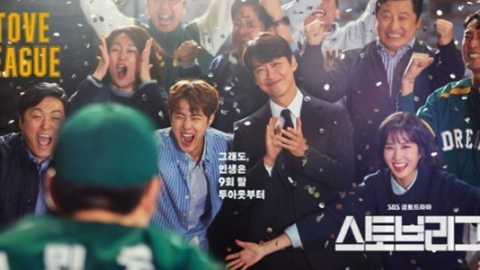 [단독] 시청률 1위 '스토브리그', 내달 17일 포상휴가 떠난다