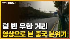 [자막뉴스] 텅 빈 우한 거리...영상으로 본 중국 분위기
